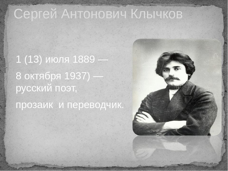Сергей Антонович Клычков 1 (13) июля 1889 — 8 октября 1937) — русский поэт, п...