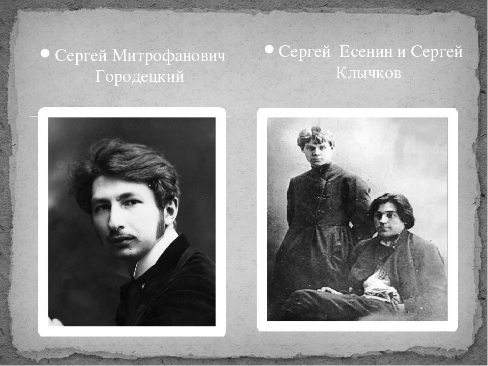 Сергей Митрофанович Городецкий Сергей Есенин и Сергей Клычков