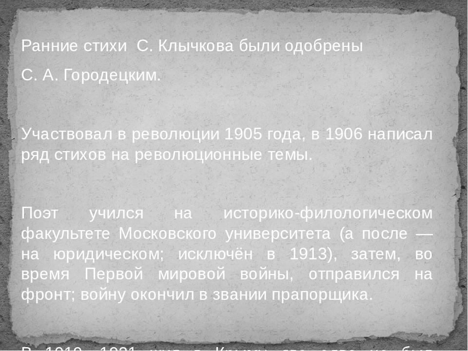 Ранние стихи С. Клычкова были одобрены С. А. Городецким. Участвовал в революц...