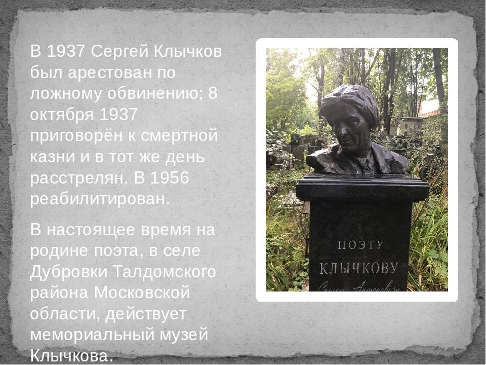 В 1937 Сергей Клычков был арестован по ложному обвинению; 8 октября 1937 при...