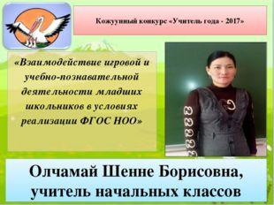 Олчамай Шенне Борисовна, учитель начальных классов МБОУ Кара-Хаакская СОШ с.