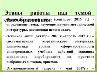 Подготовительный этап (сентябрь 2016 г.) - определение темы, изучение научно-