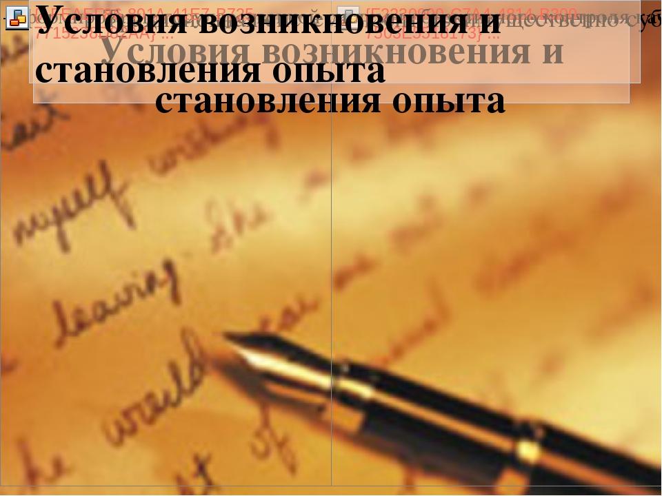 Условия возникновения и становления опыта Условия возникновения и становления...