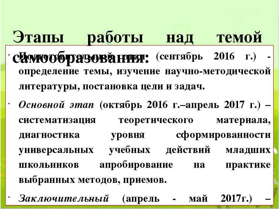 Подготовительный этап (сентябрь 2016 г.) - определение темы, изучение научно-...