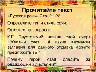 Прочитайте текст «Русская речь» Стр. 21-22 Определите тип и стиль речи. Ответ