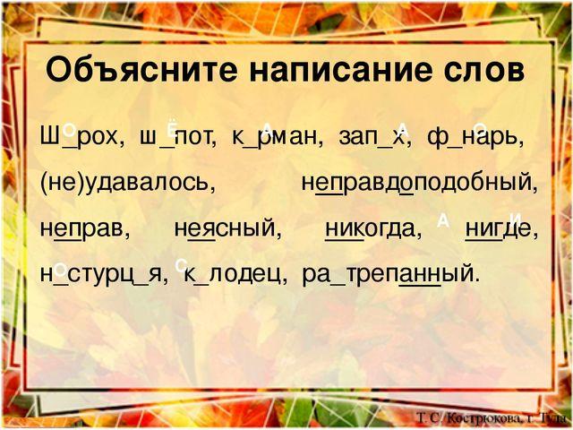 Объясните написание слов Ш_рох, ш_пот, к_рман, зап_х, ф_нарь, (не)удавалось,...