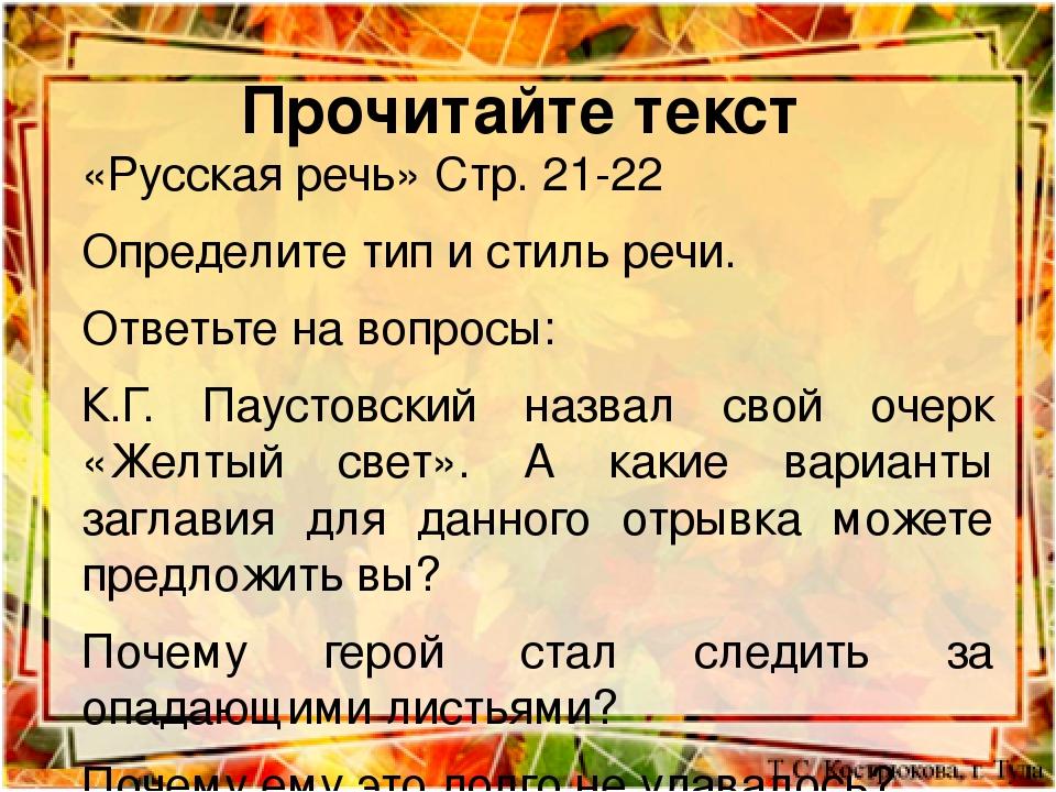 Прочитайте текст «Русская речь» Стр. 21-22 Определите тип и стиль речи. Ответ...