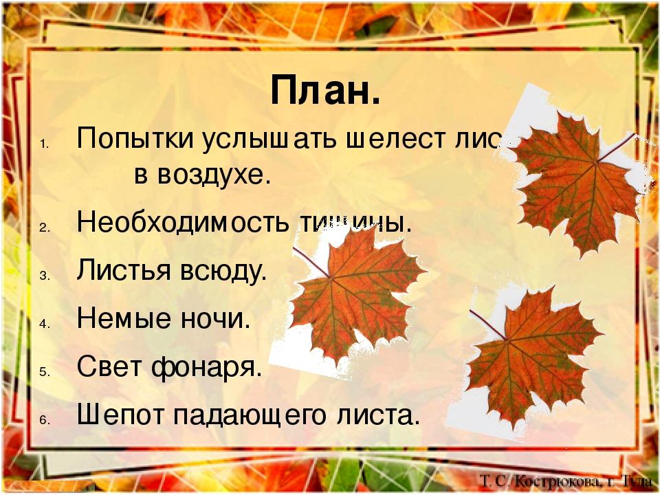 План. Попытки услышать шелест листьев в воздухе. Необходимость тишины. Листья...