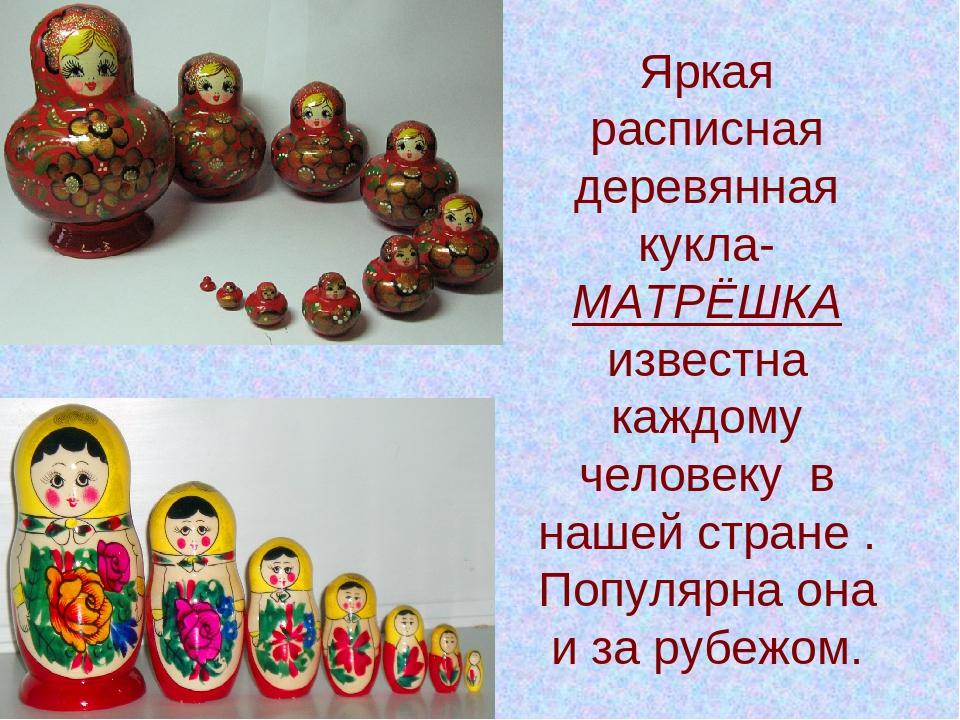 Яркая расписная деревянная кукла- МАТРЁШКА известна каждому человеку в нашей...