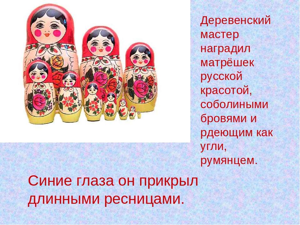 Деревенский мастер наградил матрёшек русской красотой, соболиными бровями и р...