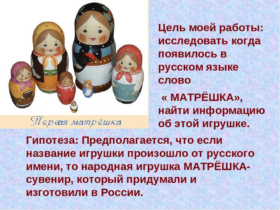Гипотеза: Предполагается, что если название игрушки произошло от русского име...