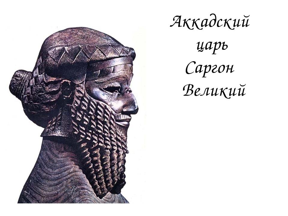Аккадский царь Саргон Великий