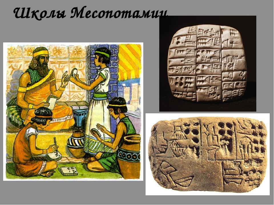 Школы Месопотамии