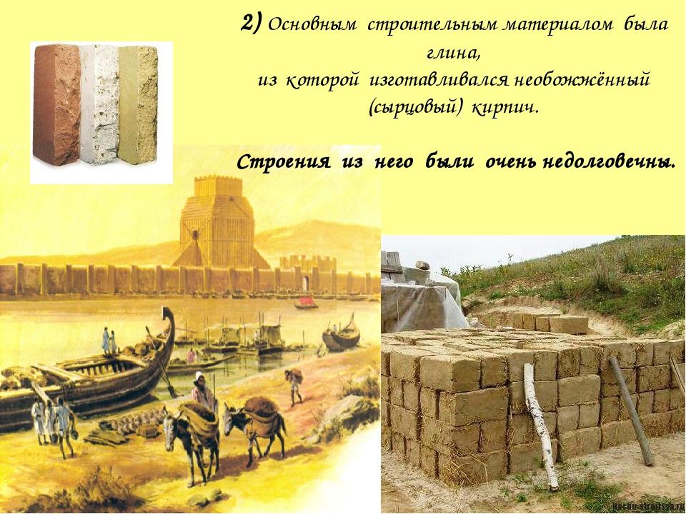 2) Основным строительным материалом была глина, из которой изготавливался нео...