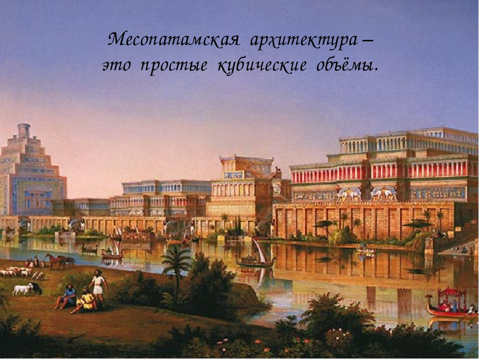 Месопатамская архитектура – это простые кубические объёмы.