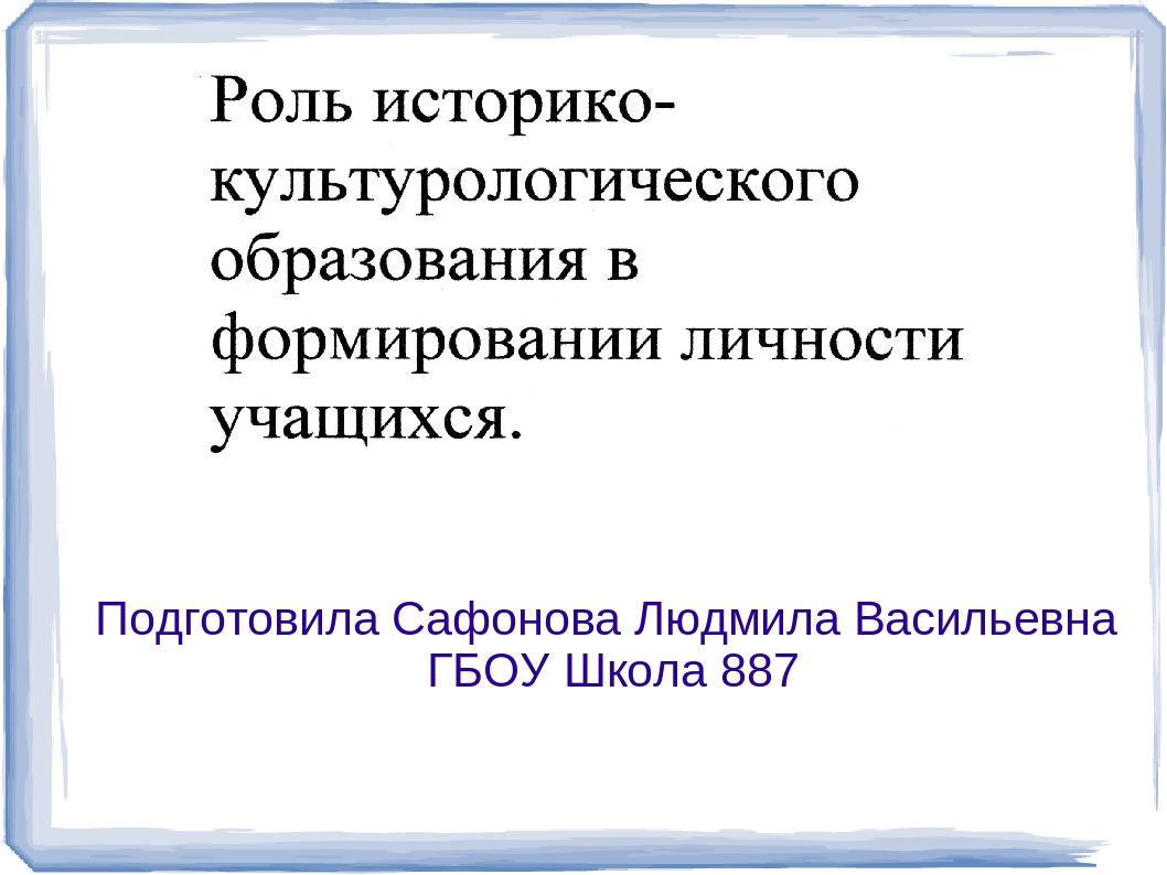 Доклад по столярному делу 3777