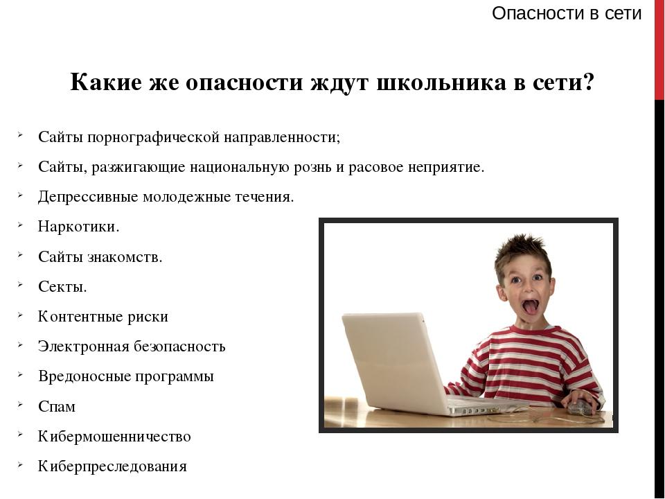 Сайты Знакомств Безопасность