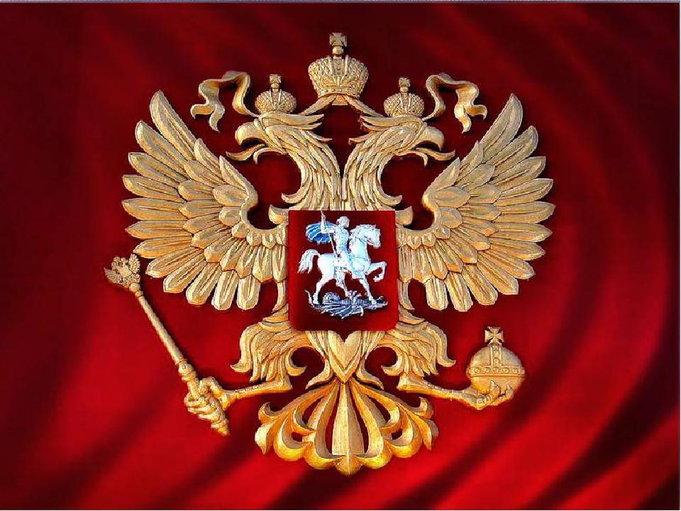 герб россии фото на айфон