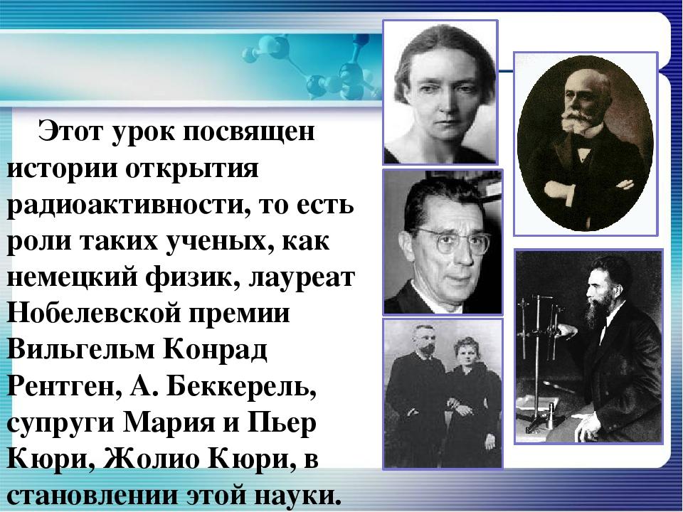 История открытия радиоактивности доклад 2783