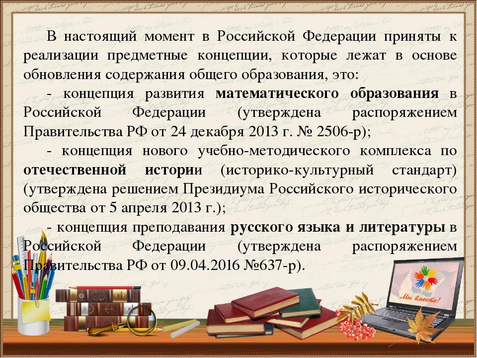 В настоящий момент в Российской Федерации приняты к реализации предметные ко...