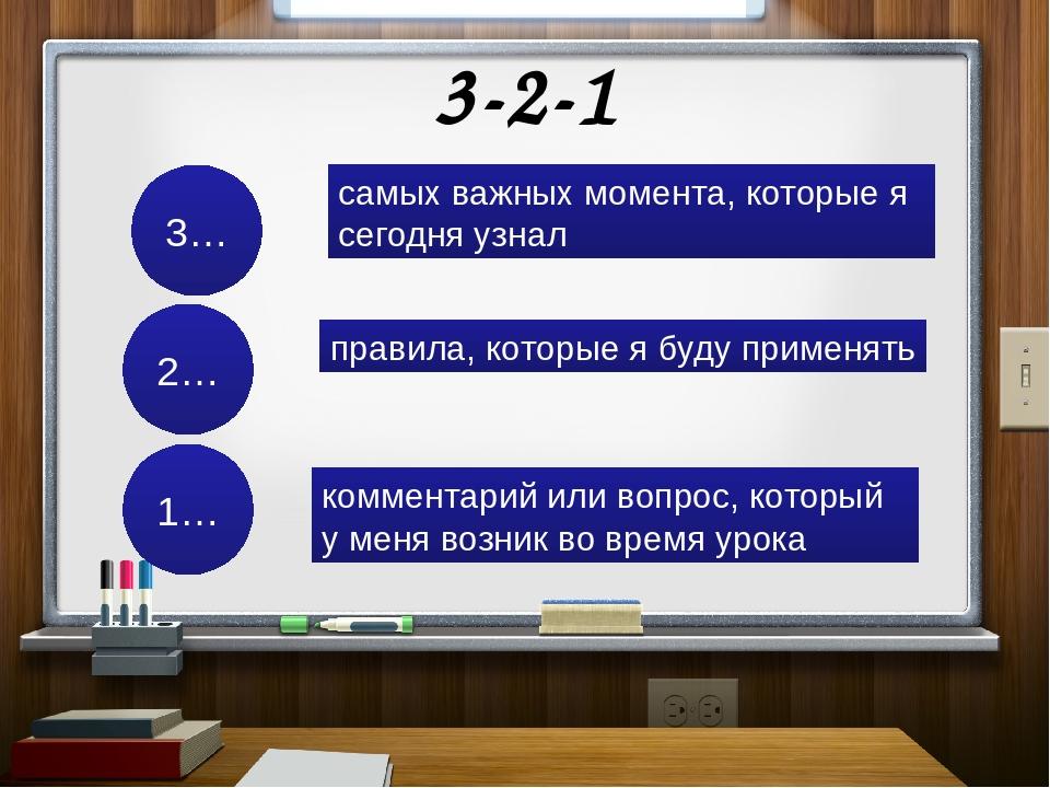 3-2-1 3… 2… 1… самых важных момента, которые я сегодня узнал правила, которые...