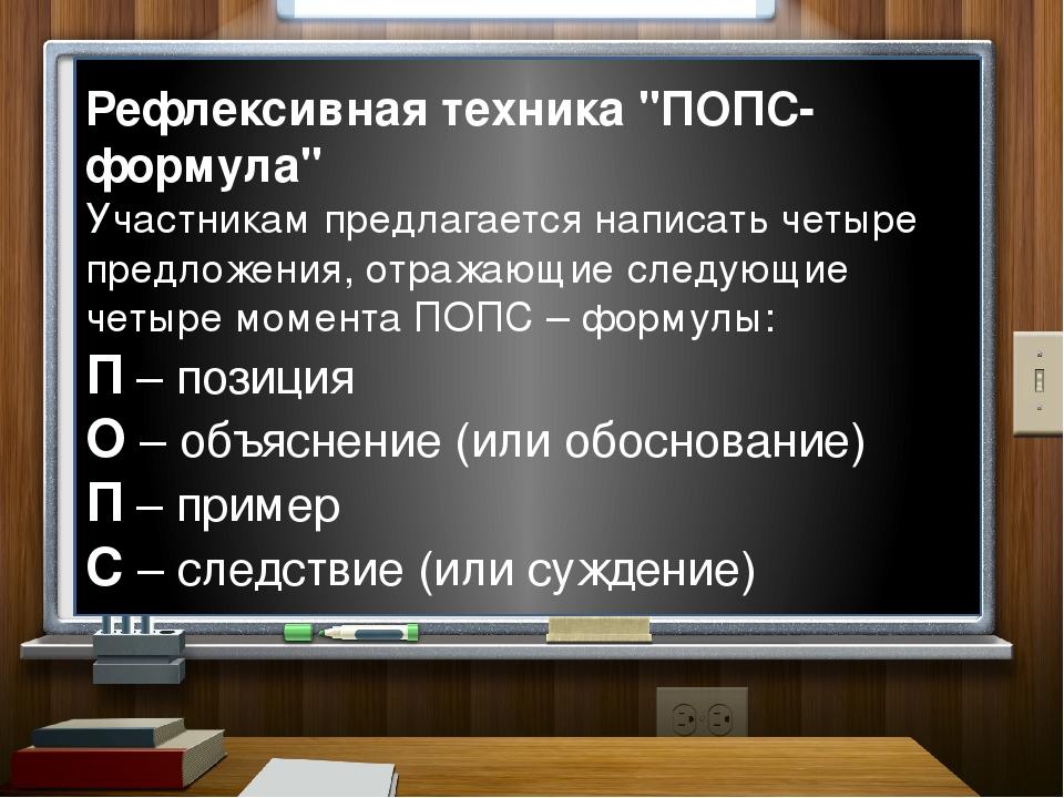 """Рефлексивная техника """"ПОПС-формула"""" Участникам предлагается написать четыре..."""