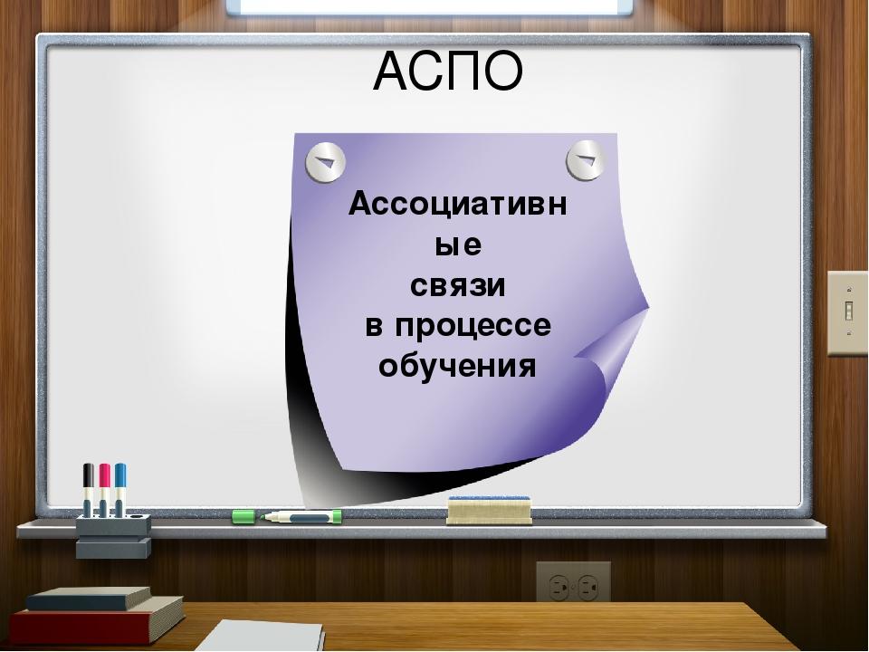 АСПО Ассоциативные связи в процессе обучения