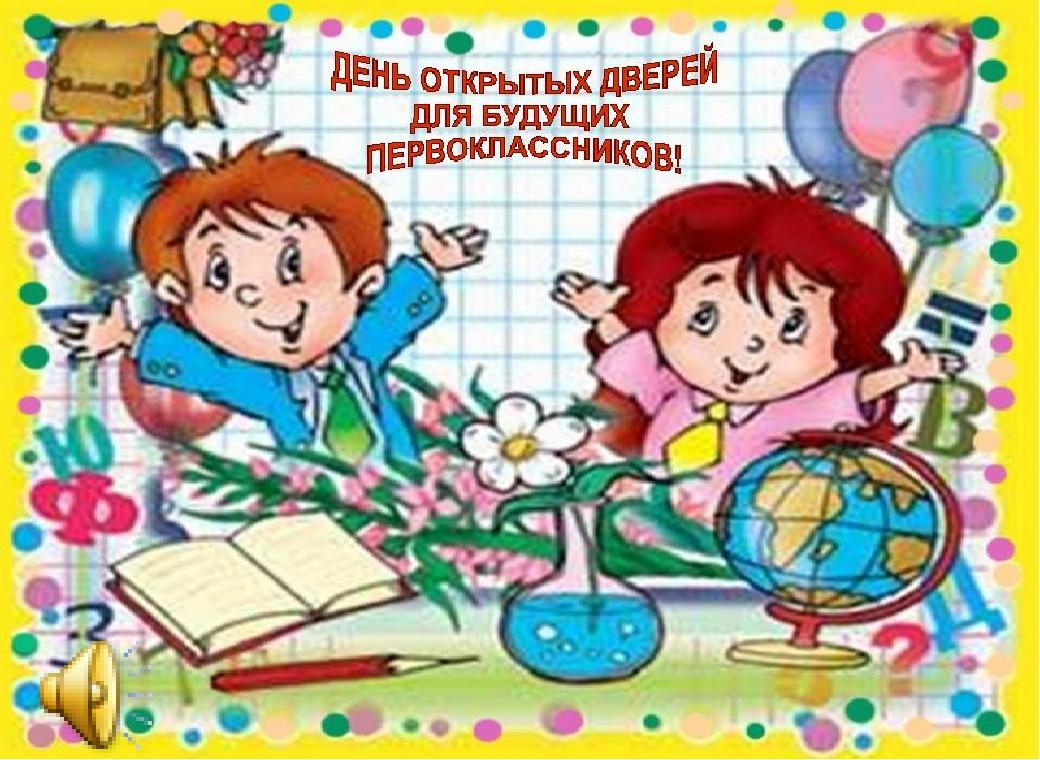 Сценарий день родителя в школе
