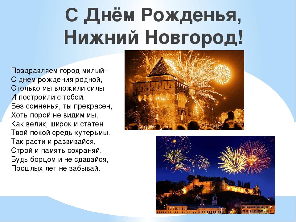 россии отмечают, поздравление к дню города нижний новгород левой