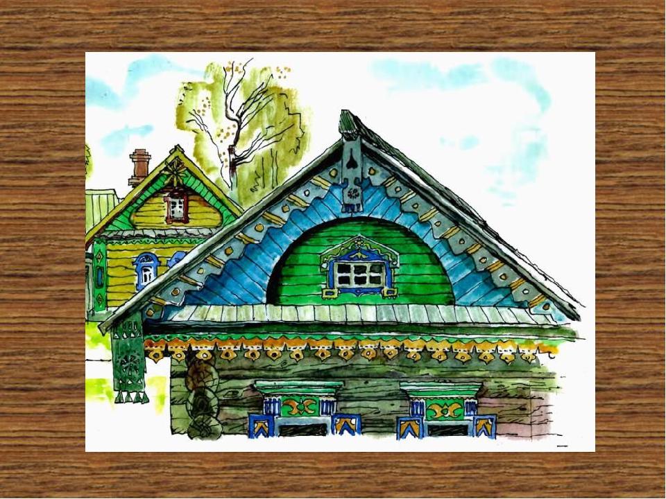 татарский дом рисунок радостью
