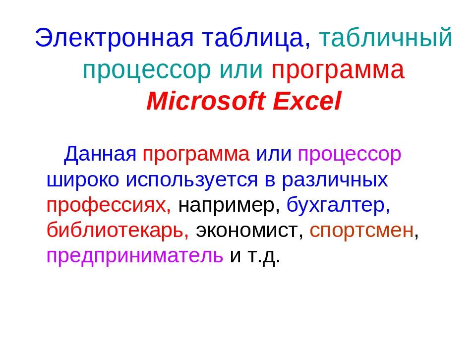 Электронная таблица, табличный процессор или программа Microsoft Excel Данная...
