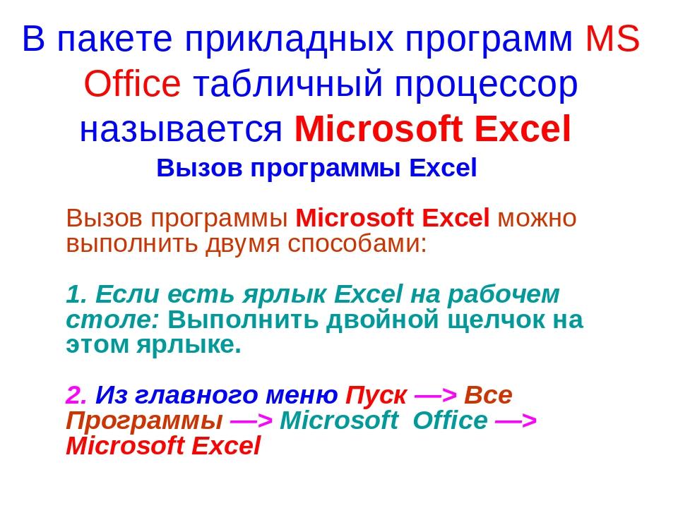 В пакете прикладных программ MS Office табличный процессор называется Microso...