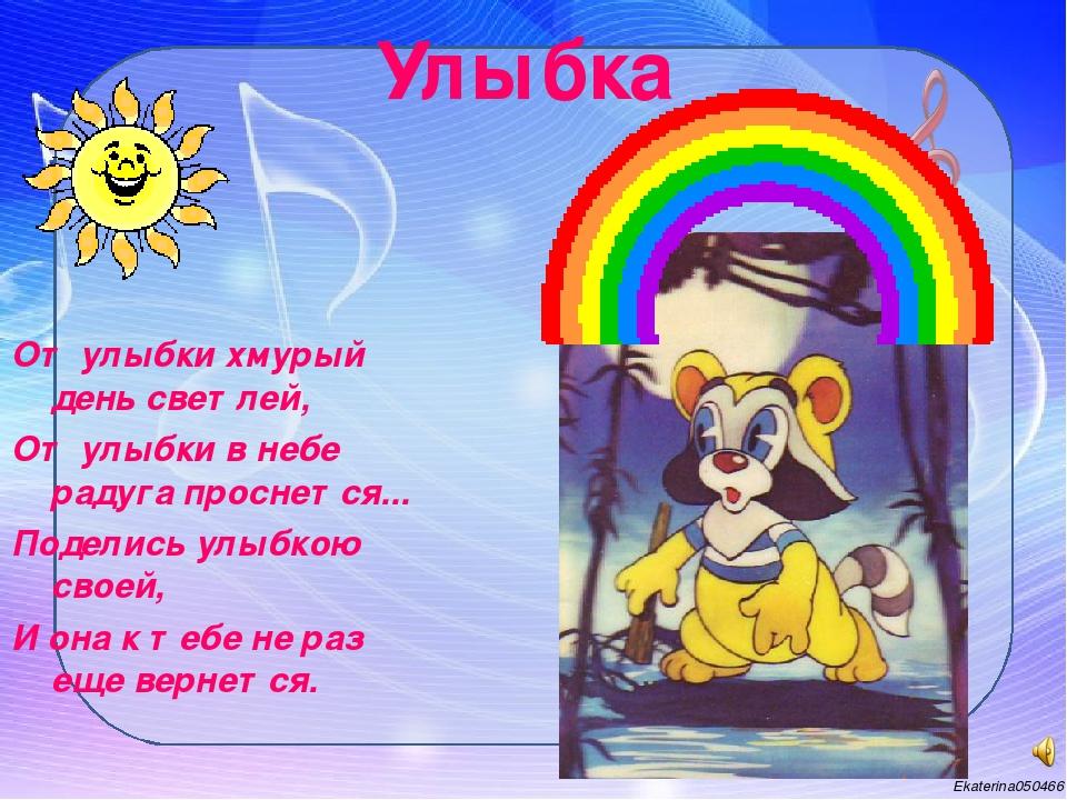 запросу картинка от улыбки в небе радуга проснется веранда устроена