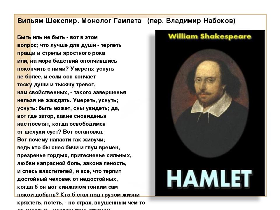 Гамлет шекспир в переводе пастернака