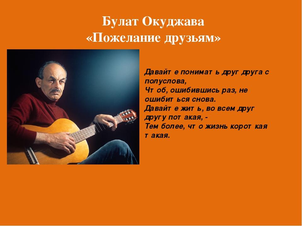 стихи окуджава пожелание друзьям бондарчук последнее
