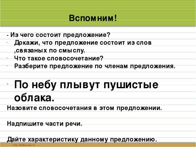 Тест по русскому языку 4 класс по теме простое и сложное предложение