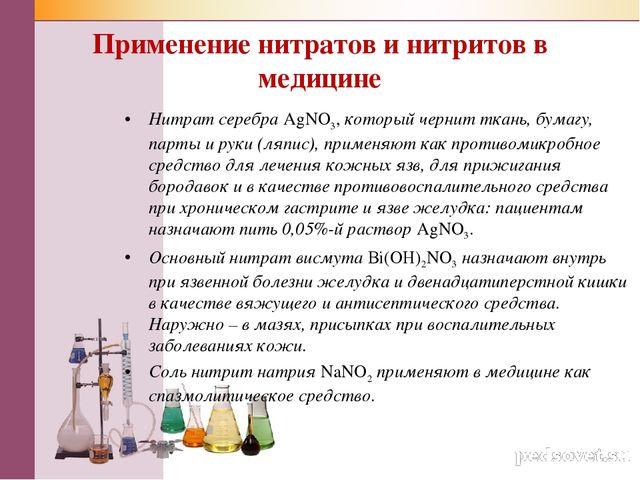 """Презентация по химии """"Соли азотной кислоты"""""""