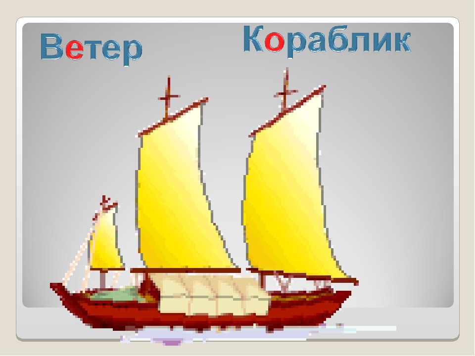 Картинки с анимациями кораблик