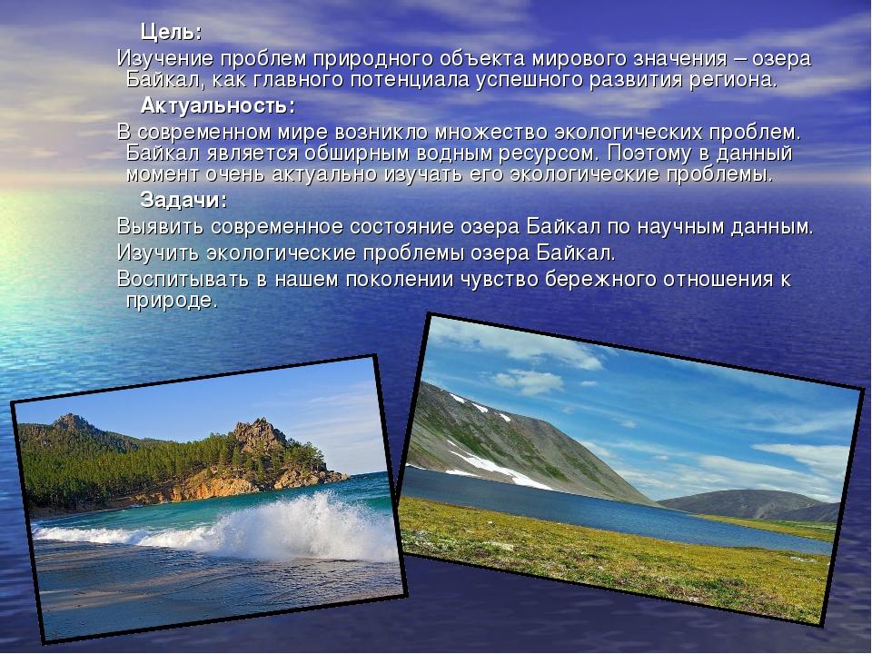 доклад о современном состоянии озера байкал так