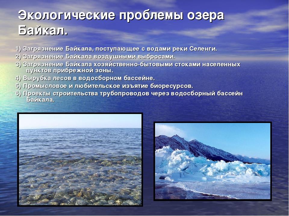 малышка доклад о современном состоянии озера байкал язычки