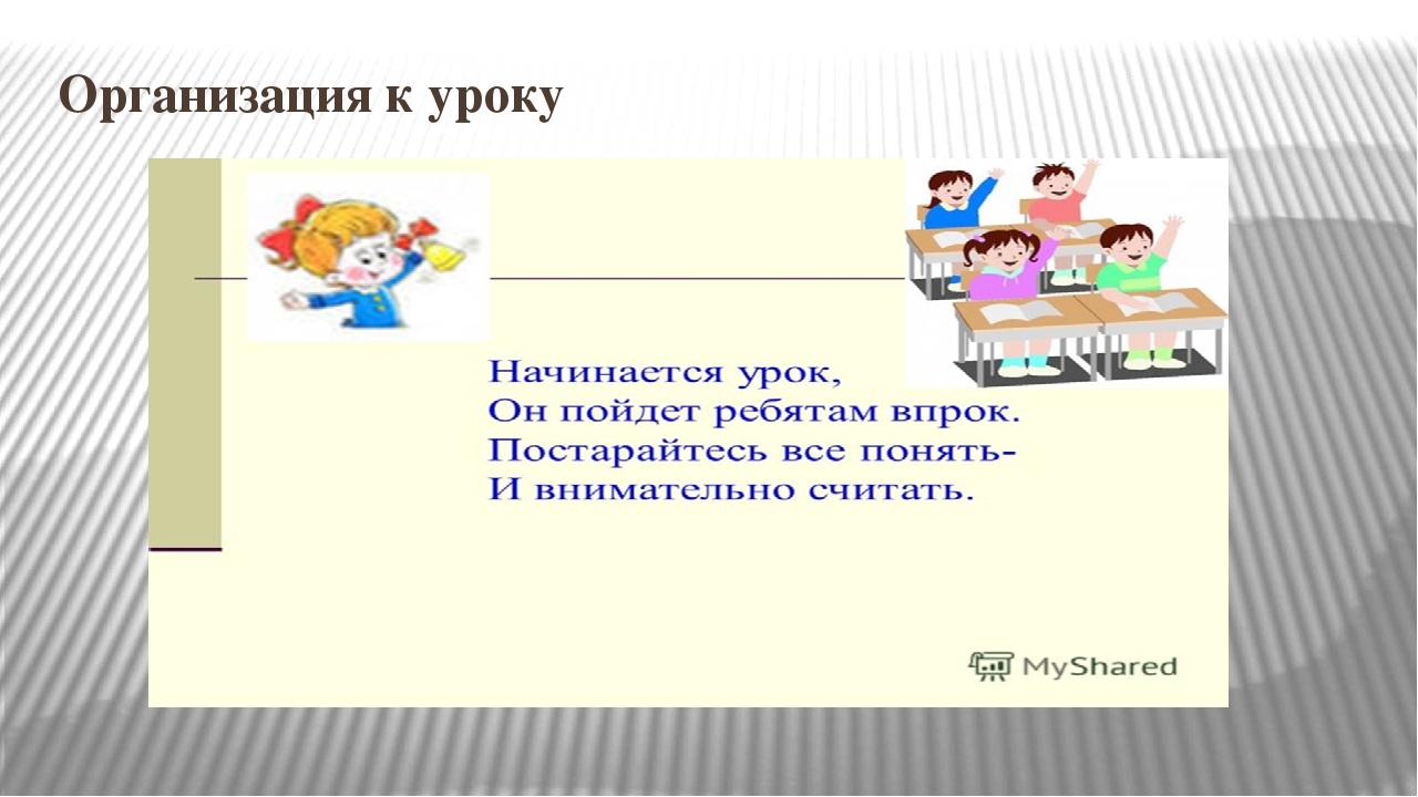 Организация к уроку