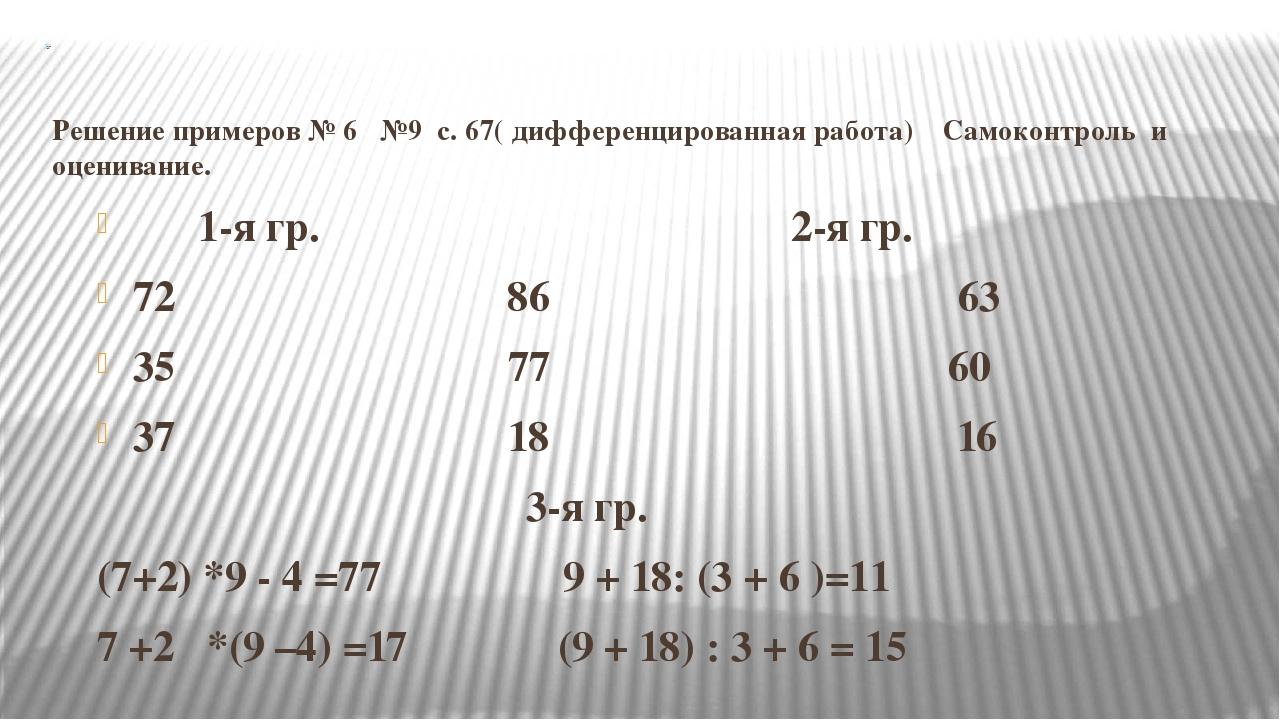 Решение примеров № 6 №9 с. 67( дифференцированная работа) Самоконтроль и оце...