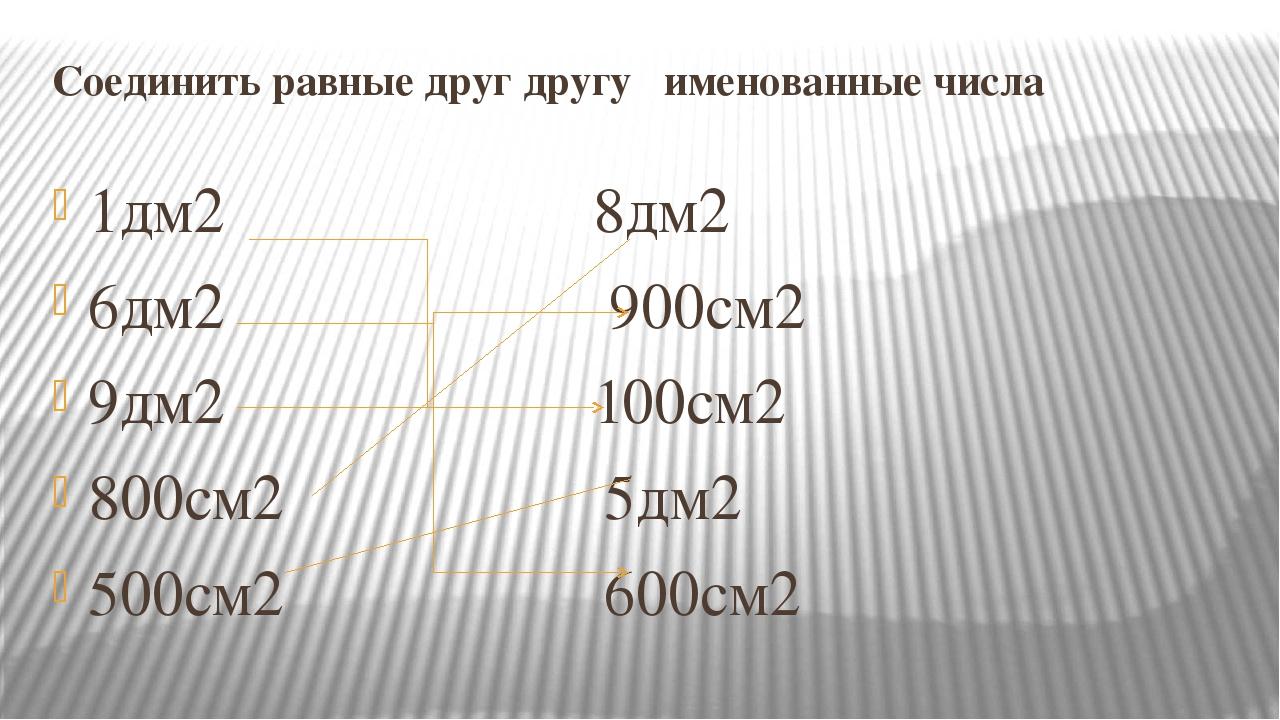 Соединить равные друг другу именованные числа 1дм2 8дм2 6дм2 900см2 9дм2 100с...