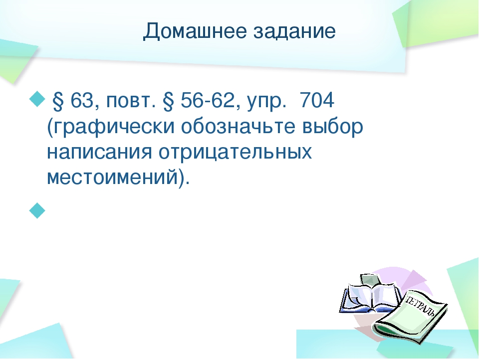 Домашнее задание § 63, повт. § 56-62, упр. 704 (графически обозначьте выбор н...