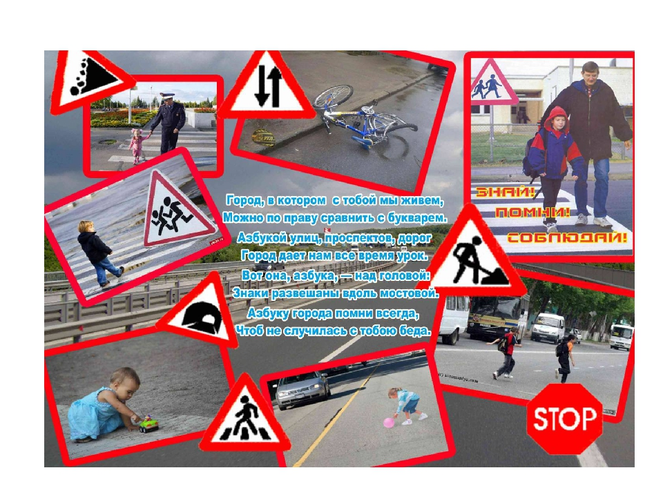 Правила дорожного движения правила жизни коллаж