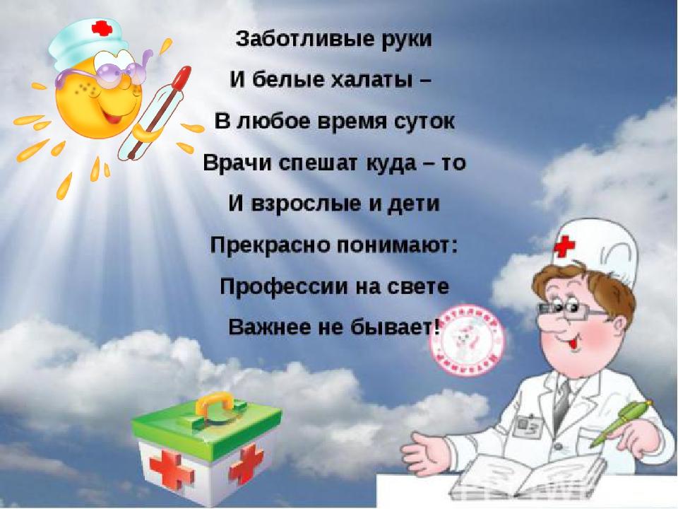 Поздравления врача фтизиатра