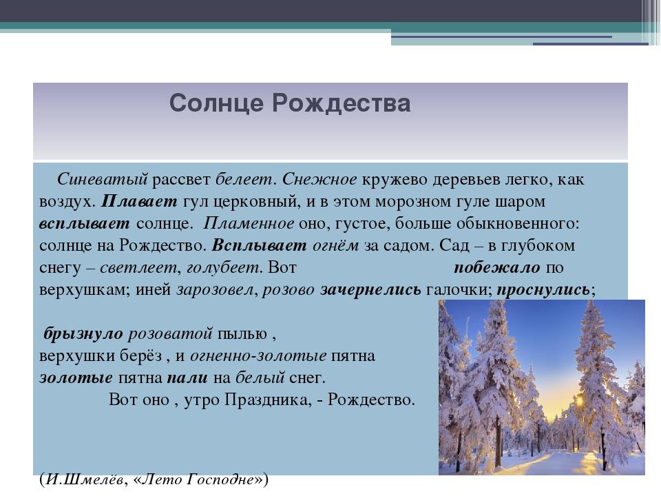 Снежное кружево деревьев легко как воздух