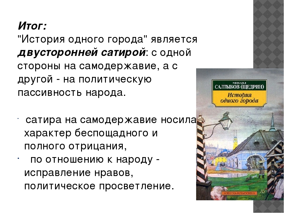 облик россии в произведении история одного города культура традиции народов