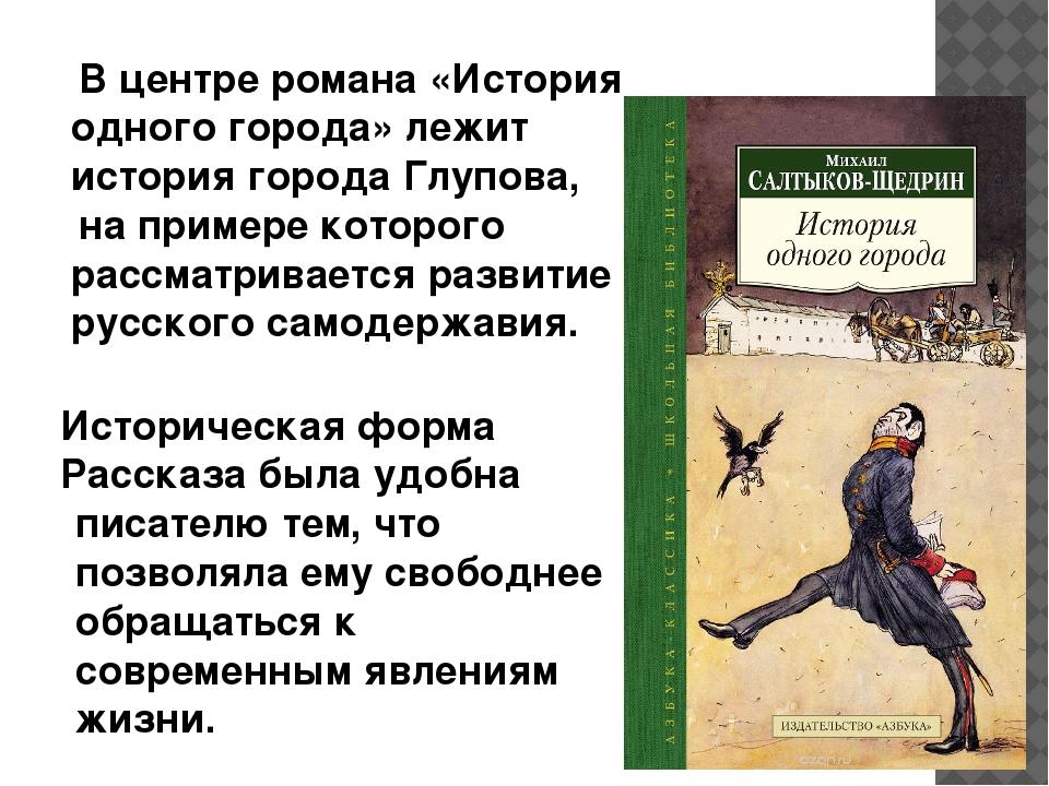 без облик россии в произведении история одного города результатах мониторинга качества