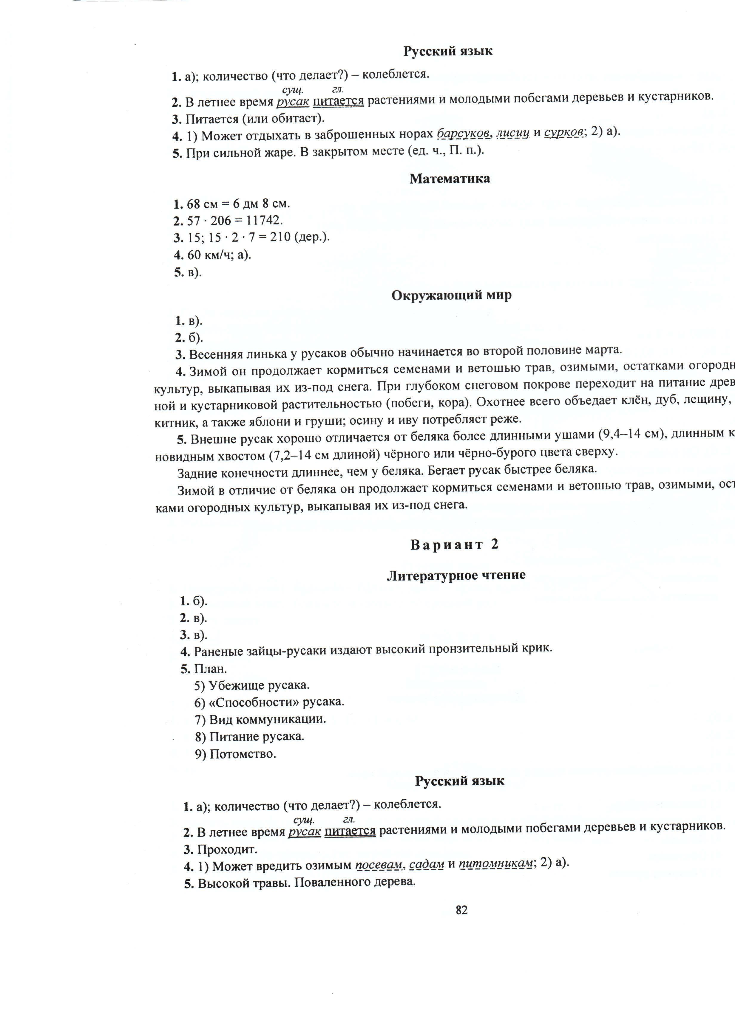 Комплексная работа 2 класс за первое полугодие школа россии